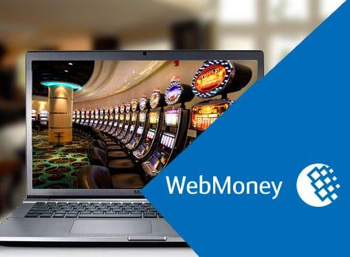 Онлайн казино с Webmoney